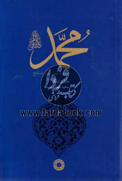 محمد(ص) بر پایه کهنترین منابع