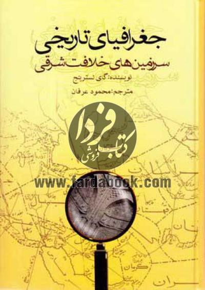 جغرافیای تاریخی- سرزمینهای خلافت شرقی