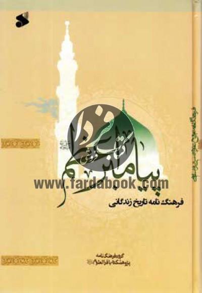 فرهنگنامه تاریخ زندگانی پیامبر اعظم(ص) 2جلدی