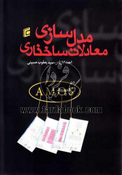 مدلسازی معادلات ساختاری(AMOS)