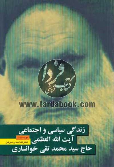 زندگی سیاسی و اجتماعی آیتالله العظمی حاج سید محمدتقی خوانساری