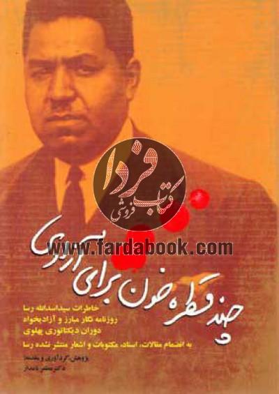 چند قطره خون برای آزادی- خاطرات سیداسدالله رسا روزنامه نگار مبارزه و آزادیخواه دوران دیکتاتوری پهلوی