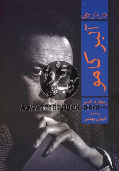 دربارهی آلبر کامو
