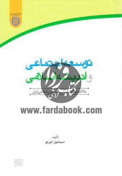 توسعه اجتماعی و اندیشه اسلامی- با تأکید بر قانون اساسی جمهوری اسلامی ایران