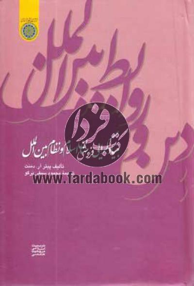 بنیادگرایی، جهان اسلام و نظام بینالملل