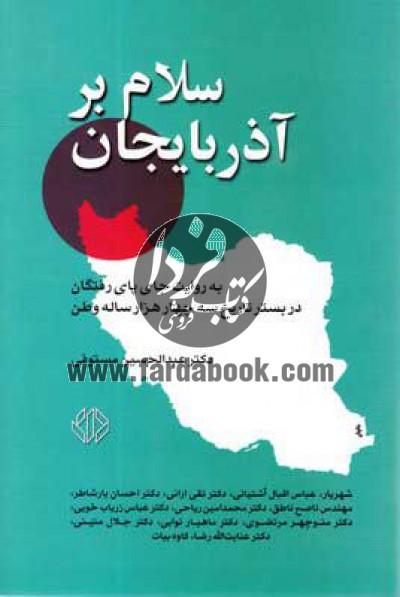سلام بر آذربایجان- به روایت جای پای رفتگان در بستر تاریخ سه چهار هزار ساله وطن