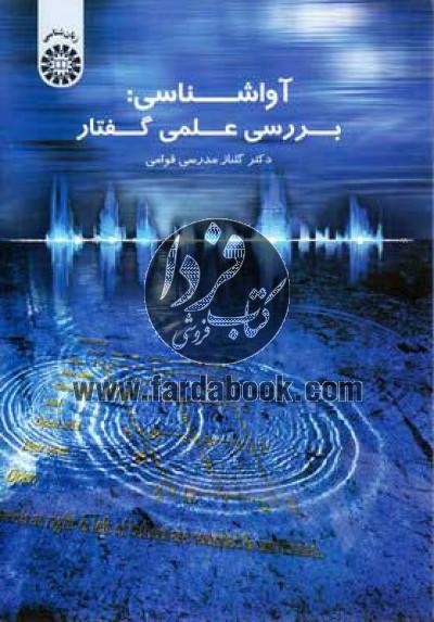 آواشناسی- بررسی علمی گفتار (1542)