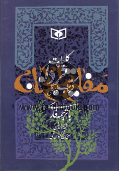 کلیات مفاتیح الجنان با ترجمه فارسی