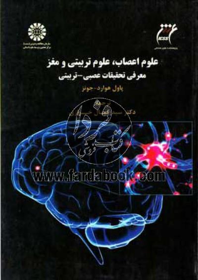 علوم اعصاب، علوم تربیتی و مغز- معرفی تحقیقات عصبی، تربیتی (1545)
