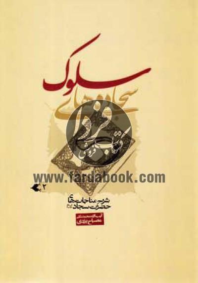 سجادههای سلوک- شرح مناجاتهای حضرت سجاد(ع) ج2