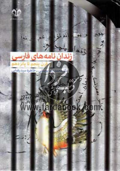 زندان نامههای فارسی- از قرن پنجم تا پانزدهم