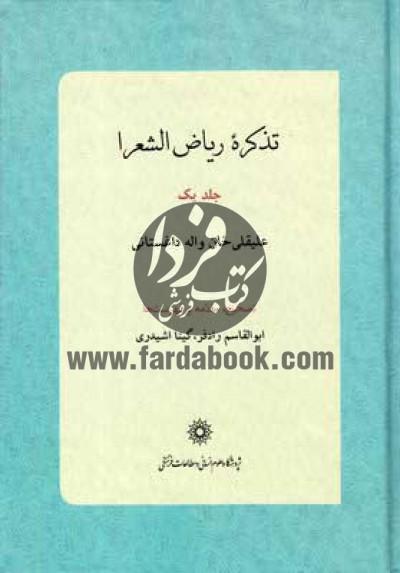 تذکره ریاض الشعرا 2جلدی