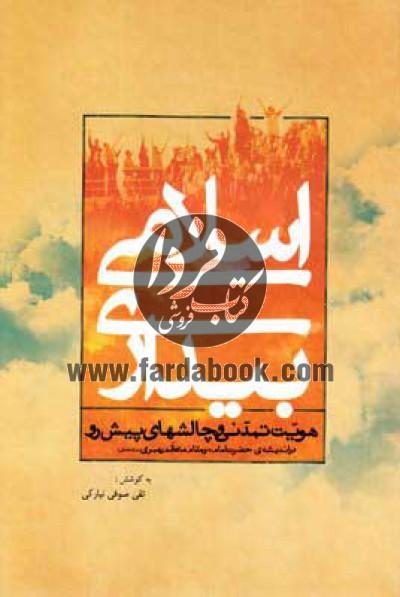 بیداری اسلامی- هویت تمدنی و چالشهای پیشرو در اندیشهی حضرت امام و مقام معظم رهبری