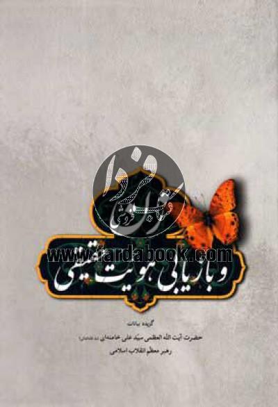 زن و بازیابی هویت حقیقی- گزیده بیانات آیتالله سید علی خامنهای