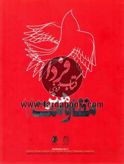 هنر مقاومت ج2- طراحی، نقاشی، مجسمهسازی، پوستر، کاریکاتور، انیمیشن، عکاسی، هنرهای جدید و مفهومی
