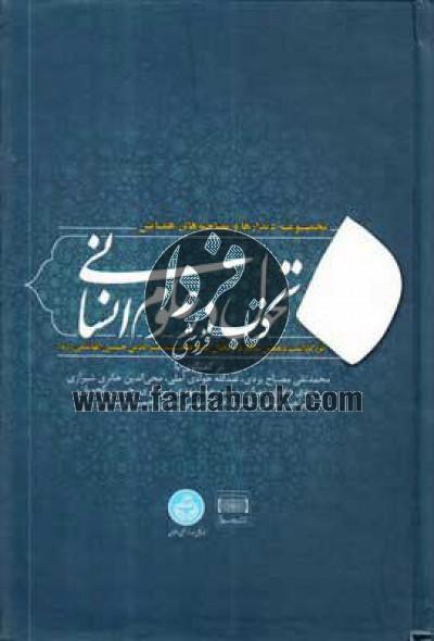 تحول در علوم انسانی ج3- مجموعه دیدارها و مصاحبههای همایش بزرگداشت سالگرد سید منیرالدین حسینی هاشمی