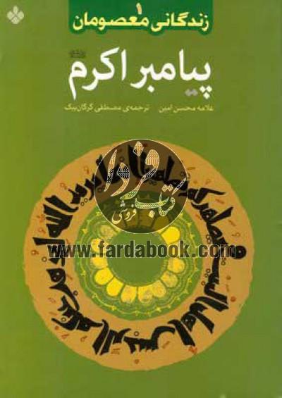 زندگانی معصومان ج1- پیامبر اکرم (ص)