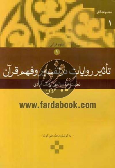 علوم قرآنی ج1- تأثیر روایات در تفسیر و فهم قرآن