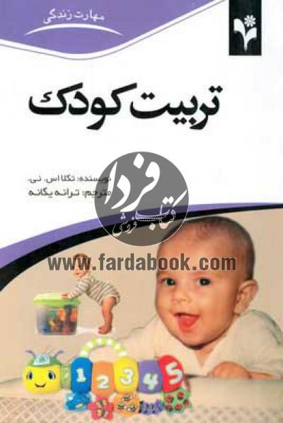 تربیت کودک- مهارت زندگی