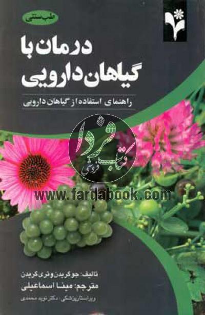 درمان با گیاهان دارویی- راهنمای استفاده از گیاهان دارویی