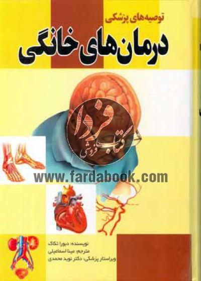 توصیههای پزشکی- درمانهای خانگی