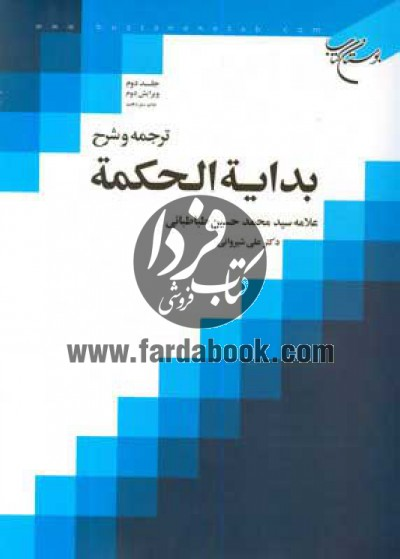ترجمه و شرح بدایه الحکمه ج2