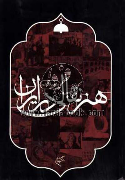 هنر نقالی در ایران