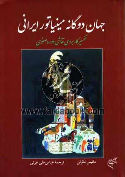جهان دوگانه مینیاتور ایرانی- تفسیر کاربردی نقاشی دوره صفوی