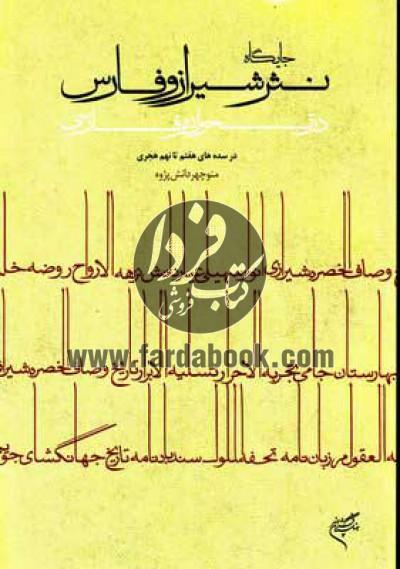 جایگاه نثر شیراز و فارس در تحول نثر فارسی- در سدههای هفتم تا نهم هجری