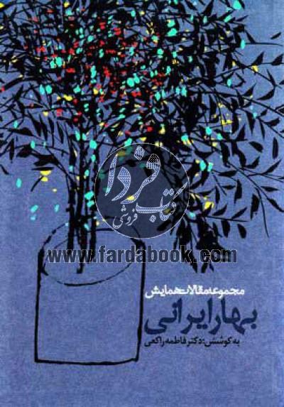 مجموعه مقالات همایش بهار ایرانی