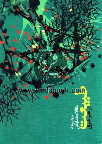 مجموعه مقالات همایش- طبیعت در هنر شرق