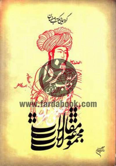 گردهمایی مکتب اصفهان 7- مجموعه مقالات حکمی و هنری