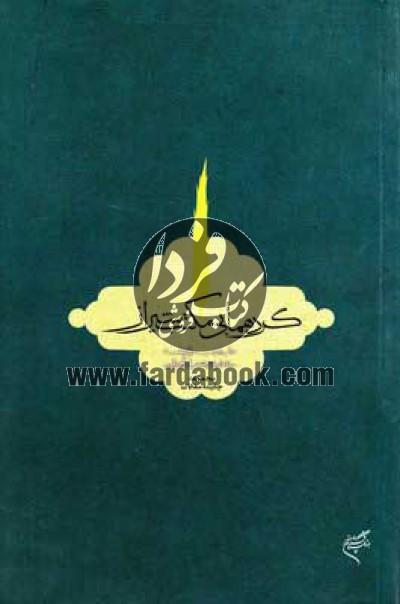 چکیده مقالات گردهمایی مکتب شیراز- هنر، ادب، اندیشه سدههای هفتم، هشتم و نهم هجری قمری