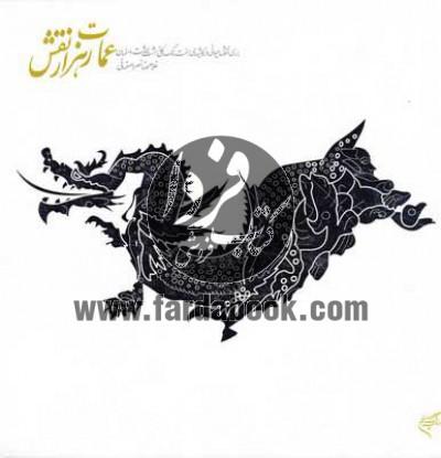 عمارت هزار نقش- بررسی نقوش حیوانی در کاشیهای هفت رنگ کاخ هشت بهشت اصفهان