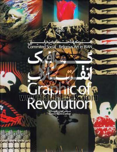 هنر متعهد اجتماعی دینی، در ایران ج2- گرافیک انقلاب