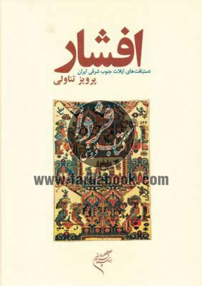 افشار- دستبافتهای ایلات جنوبشرقی ایران