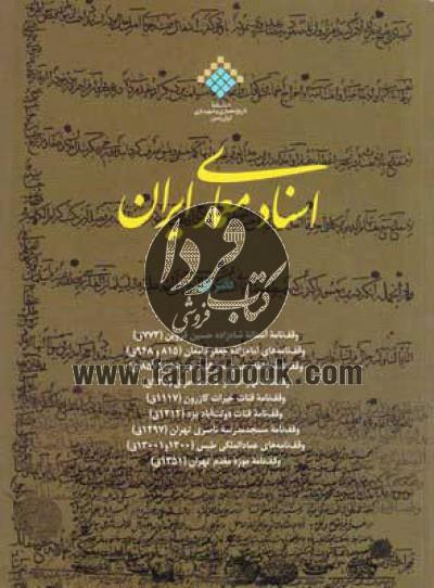 اسناد معماری ایران- دفتر اول