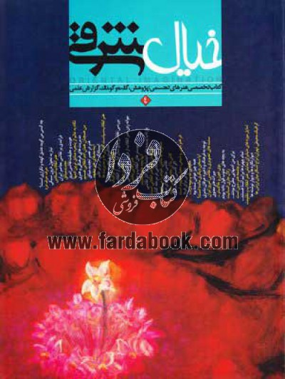 خیال شرقی- کتاب تخصصی هنرهای تجسمی 4
