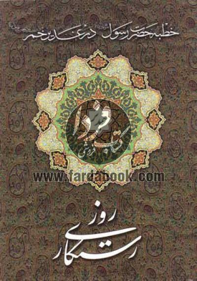 روز رستگاری- خطبهی حضرت رسول(ص) در غدیر خم