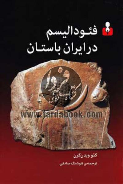 فئودالیسم در ایران باستان