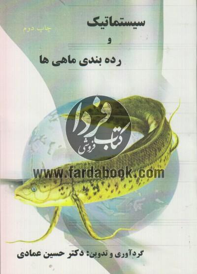 سیستماتیک و رده بندی ماهی ها