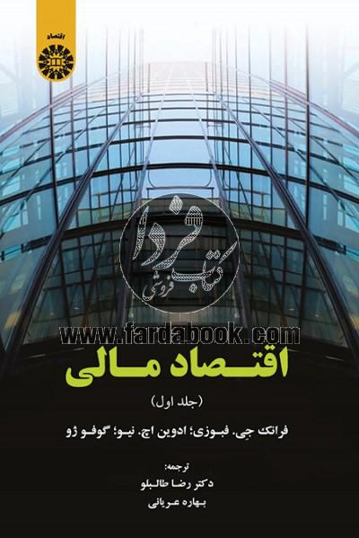 اقتصاد مالی(جلد اول)