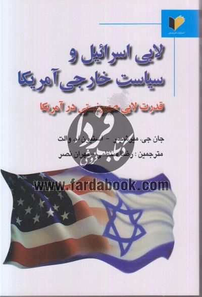 لابی اسرائیل و سیاست خارجی امریکا