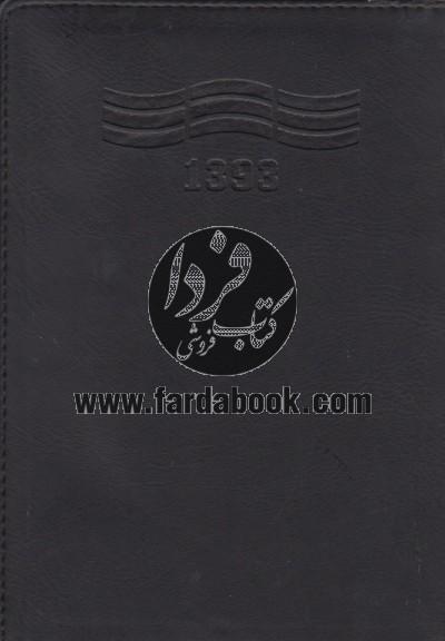 سالنامه پارسا سال 1393