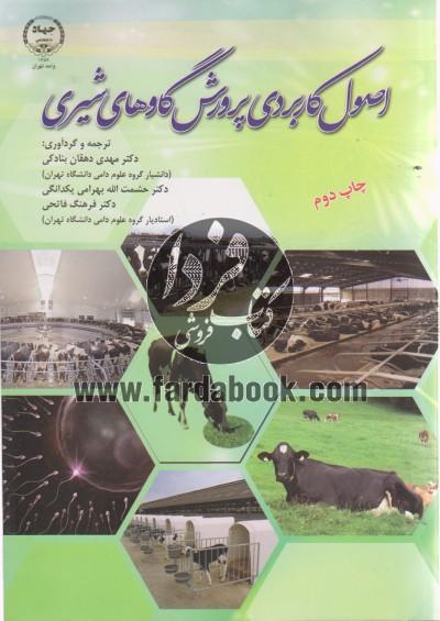 اصول کاربردی پرورش گاو های شیری