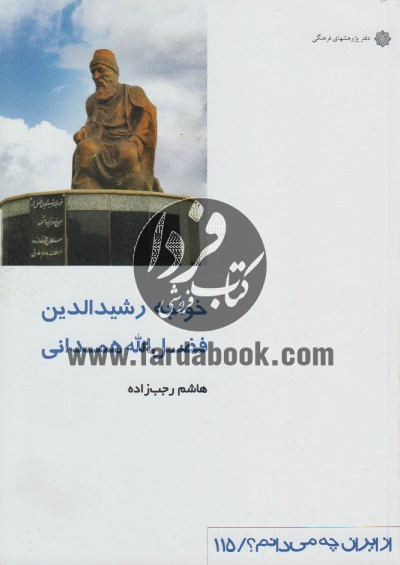 از ایران چه می دانم؟(خواجه رشید الدین فضل الله همدانی)