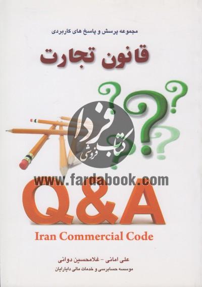 مجموعه پرسش و پاسخ های کاربردی قانون تجارت