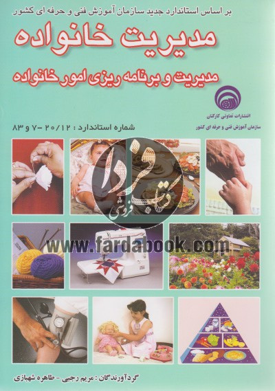 مدیریت خانواده مدیریت و برنامه ریزی امور خانواده