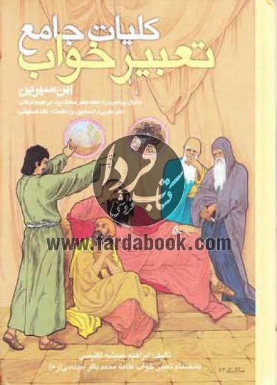 کلیات جامع تعبیر خواب ابن سیرین
