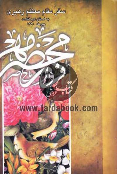 در محضر مهر- سفر مقام معظم رهبری به استان کرمانشاه، مهر ماه 1390